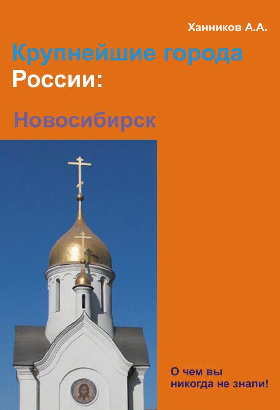 Скачать Новосибирск бесплатно Александр Ханников