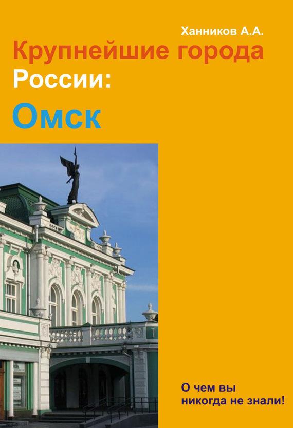 Александр Ханников Омск