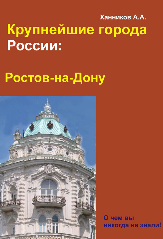 Александр Ханников --