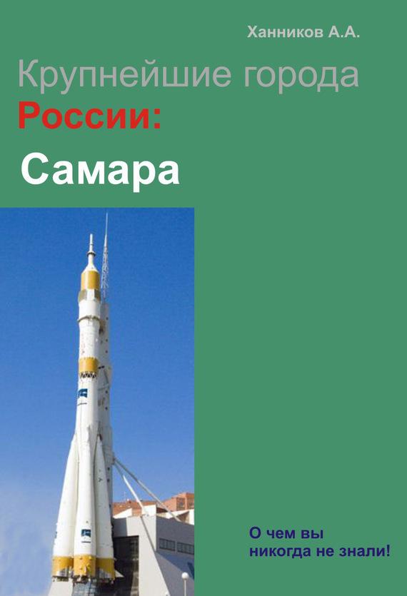 бесплатно Александр Ханников Скачать Самара