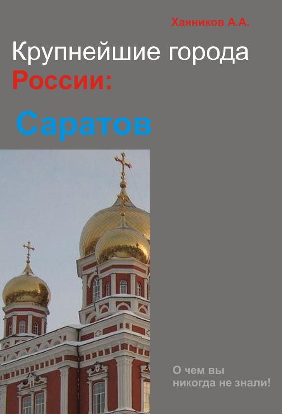 Александр Ханников Саратов