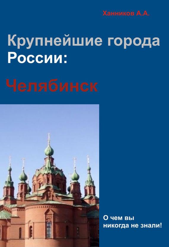 бесплатно Александр Ханников Скачать Челябинск