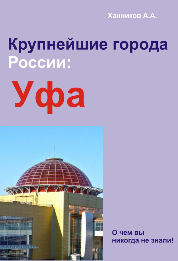 Скачать Уфа бесплатно Александр Ханников