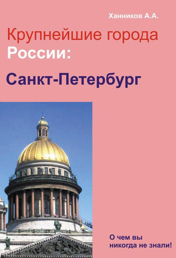 бесплатно Санкт-Петербург Скачать Александр Ханников