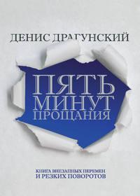 Драгунский, Денис  - Пять минут прощания (сборник)