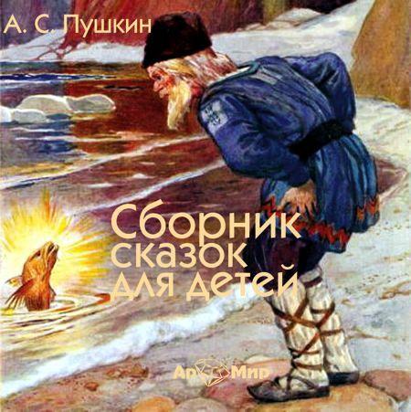 Александр Пушкин Сказки для детей