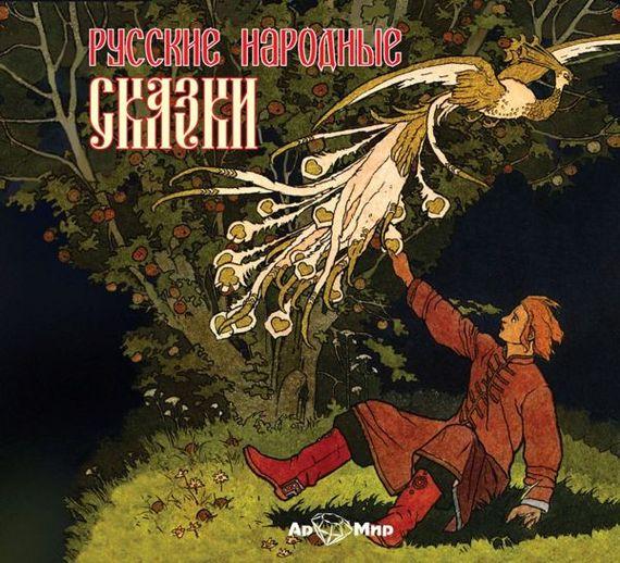 Народное творчество Русские народные сказки сивка бурка русские сказки