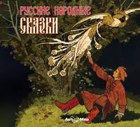 творчество, Народное  - Русские народные сказки