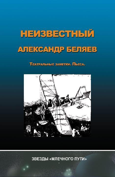 Отсутствует Неизвестный Александр Беляев