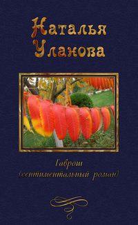 Уланова, Наталья  - Гаврош