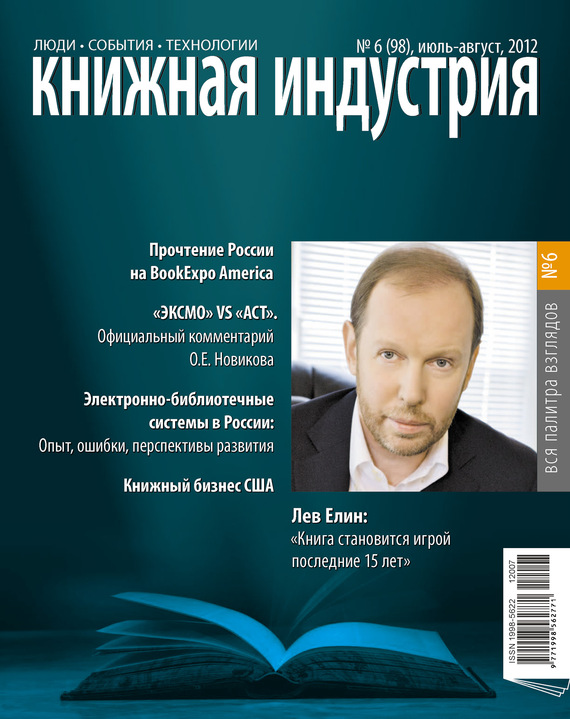 Книжная индустрия №06 (июль-август) 2012