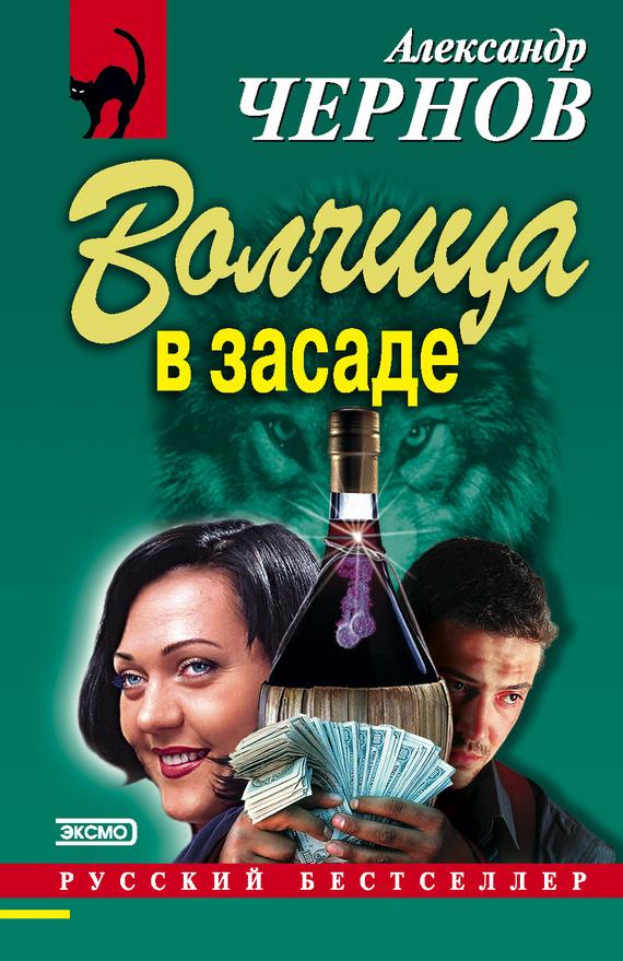Обложка книги Волчица в засаде, автор Чернов, Александр