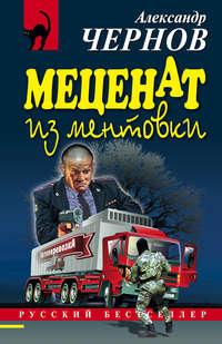Чернов, Александр  - Меценат из ментовки