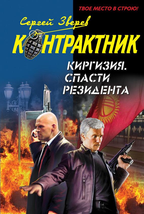 Киргизия. Спасти резидента