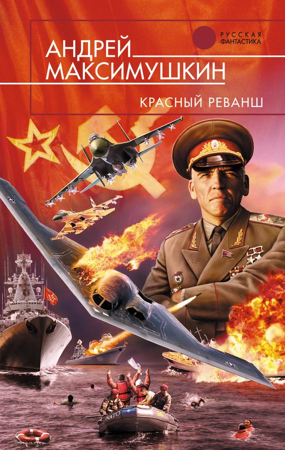 доступная книга Андрей Максимушкин легко скачать