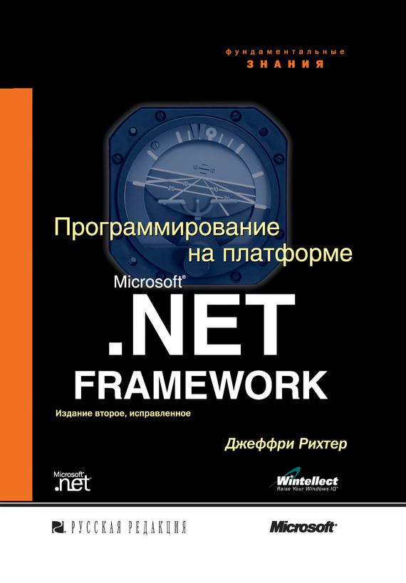 Скачать Программирование на платформе Microsoft .NET Framework бесплатно Джеффри Рихтер