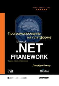 Рихтер, Джеффри  - Программирование на платформе Microsoft .NET Framework