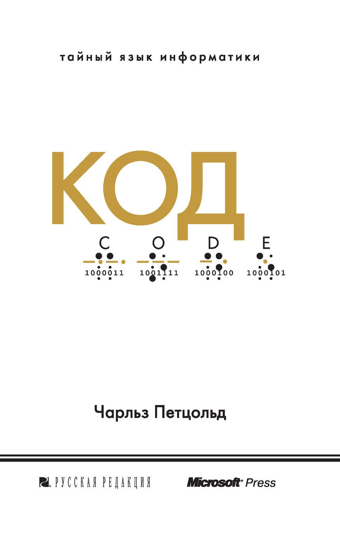 Код тайный язык информатики скачать pdf