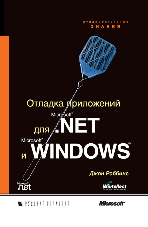 Скачать Отладка приложений для Microsoft .NET и Microsoft Windows +CD бесплатно Джон Роббинс