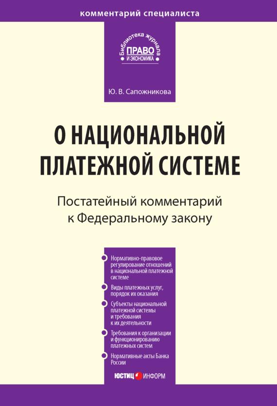 Комментарий к Федеральному закону от 27 июня 2011г.№161-ФЗ «О национальной платежной системе» (постатейный)