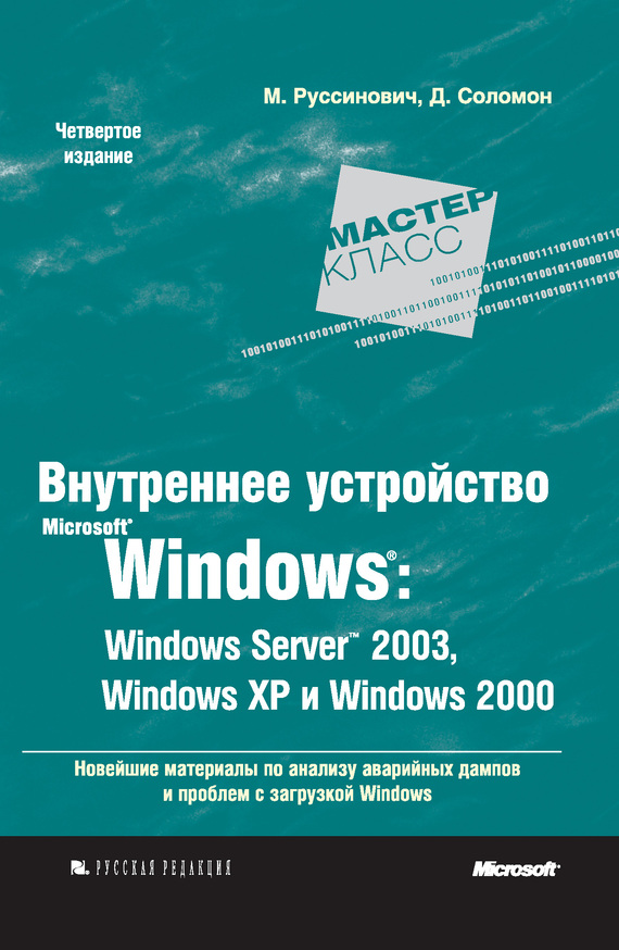 бесплатно Марк Руссинович Скачать Внутреннее устройство Microsoft Windows Windows Server 2003, Windows XP и Windows 2000