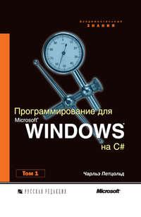 Петцольд, Чарльз  - Программирование для Microsoft Windows на C#. Том 1 (+CD)