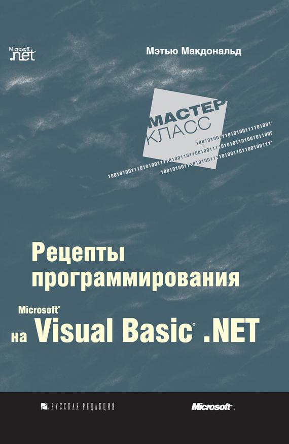 Скачать книгу по visual basic