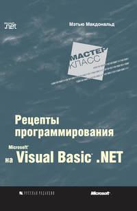 Макдональд, Мэтью  - Microsoft Visual Basic .NET: рецепты программирования