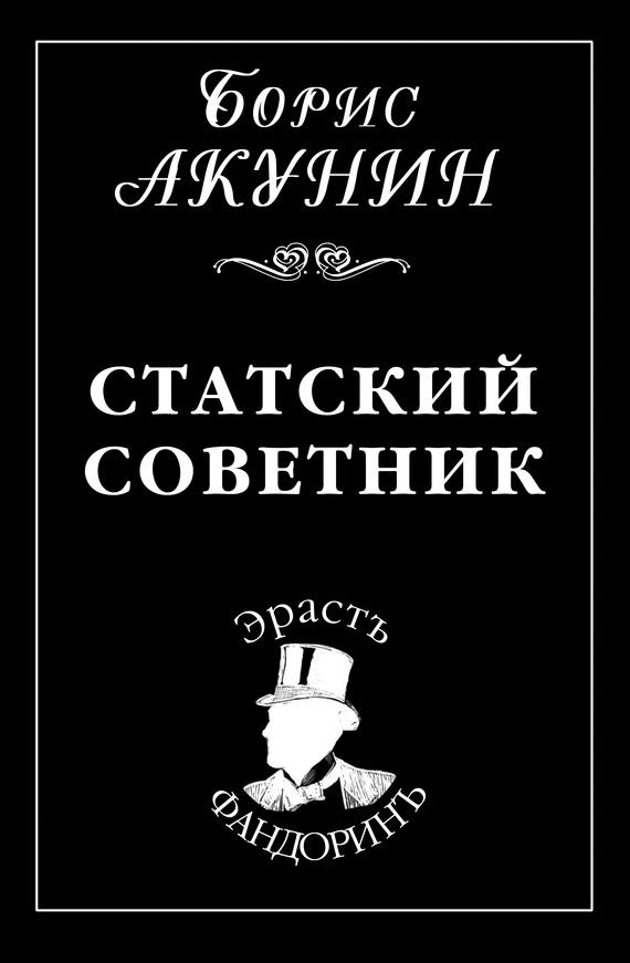 Скачать Статский советник бесплатно Борис Акунин