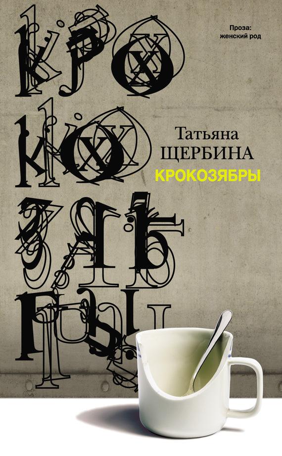 Обложка книги Крокозябры (сборник), автор Щербина, Татьяна
