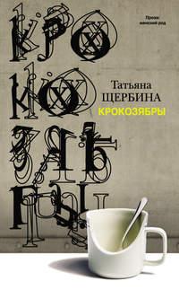 Щербина, Татьяна  - Крокозябры (сборник)
