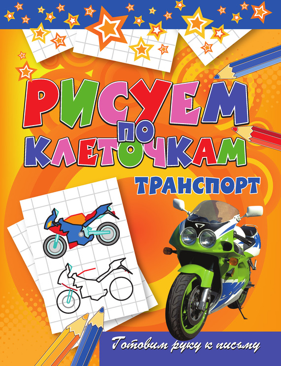 бесплатно Транспорт Скачать Виктор Зайцев