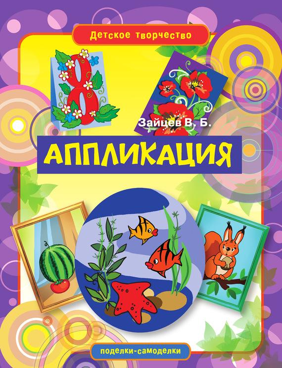 Виктор Зайцев Аппликация
