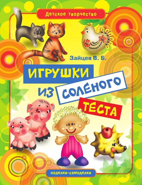 бесплатно Игрушки из соленого теста Скачать Виктор Зайцев