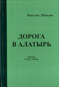Шмагин, Николай  - Дорога в Алатырь