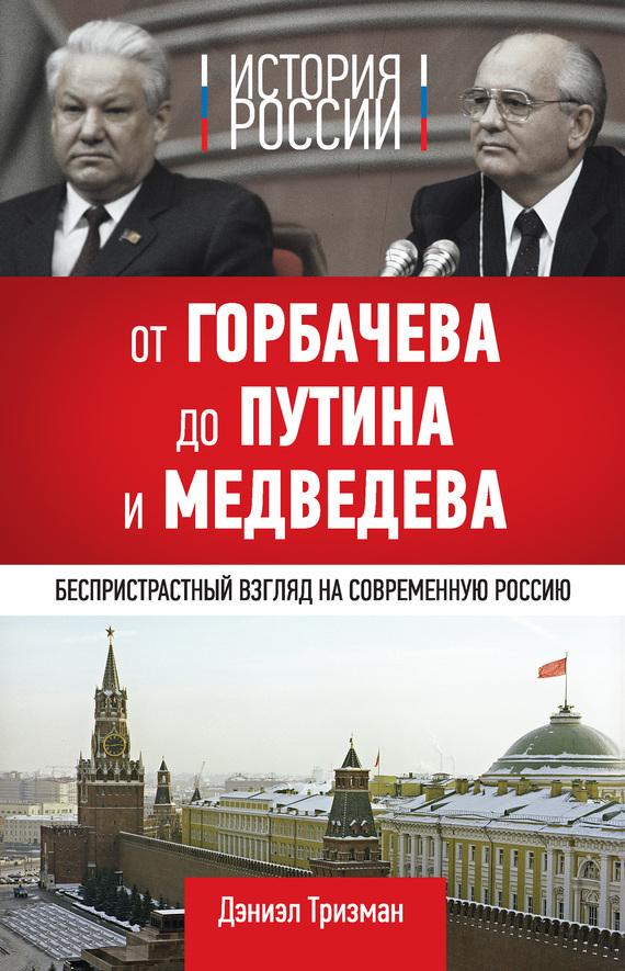 Скачать История России. От Горбачева до Путина и Медведева быстро