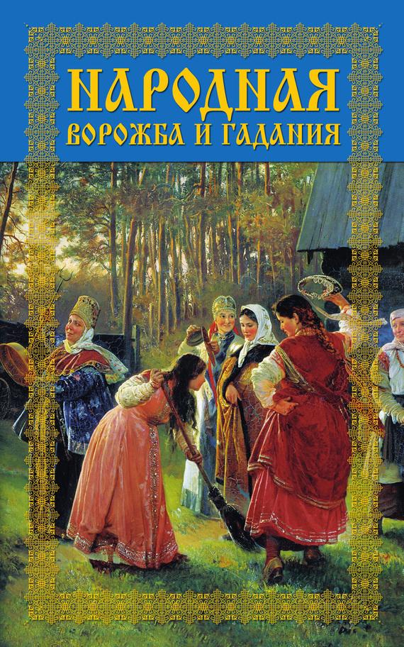 Леонид Моргун Народная ворожба и гадания парма д новая духовность все что вы хотели знать