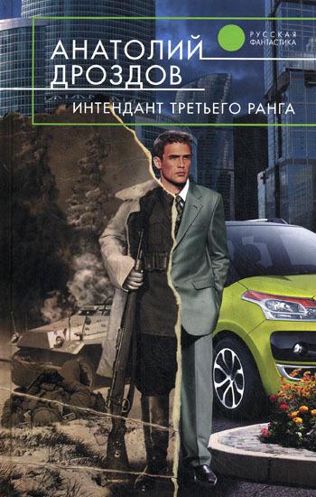 Анатолий Дроздов Интендант третьего ранга дроздов а интендант третьего ранга