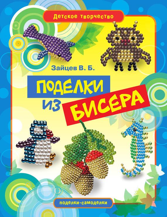 Виктор Зайцев Поделки из бисера отсутствует игрушки и сувениры из бисера