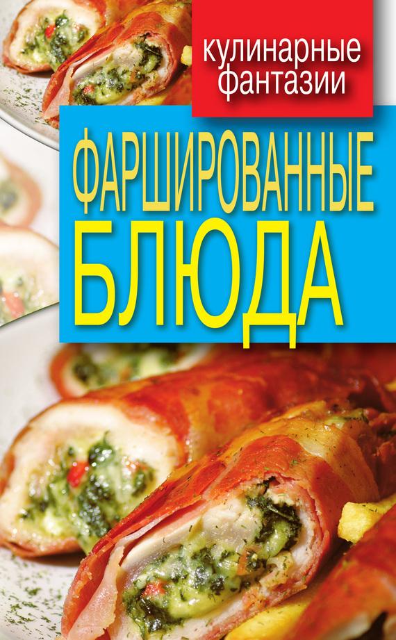 бесплатно Фаршированные блюда Скачать Автор не указан