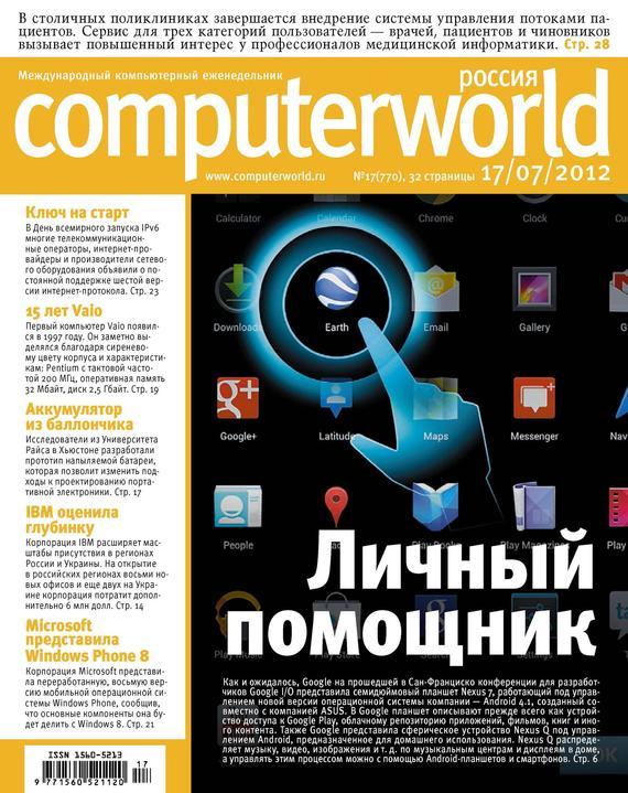 Открытые системы Журнал Computerworld Россия №17/2012 открытые системы журнал computerworld россия 32 2013