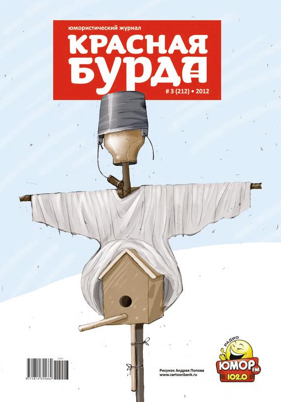 Отсутствует Красная бурда. Юмористический журнал №3 (212) 2012 отсутствует красная бурда юмористический журнал 03 2016