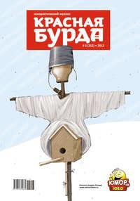 - Красная бурда. Юмористический журнал &#84703 (212) 2012