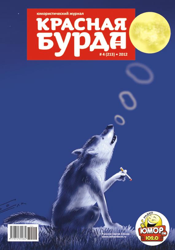 Отсутствует Красная бурда. Юмористический журнал №4 (213) 2012 опель корса б у продаю в москве