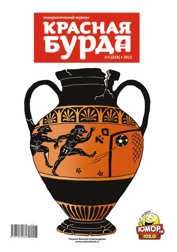 Отсутствует Красная бурда. Юмористический журнал №5 (214) 2012