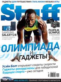 системы, Открытые  - Журнал Stuff &#847007-08/2012