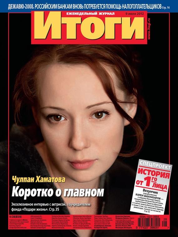 Скачать Автор не указан бесплатно Журнал Итоги 847028 839 2012