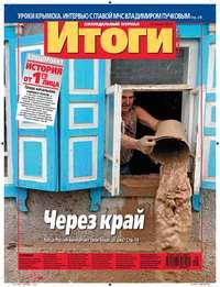- Журнал «Итоги» №29 (840) 2012
