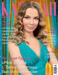 - Журнал «Караван историй» №8, август 2012