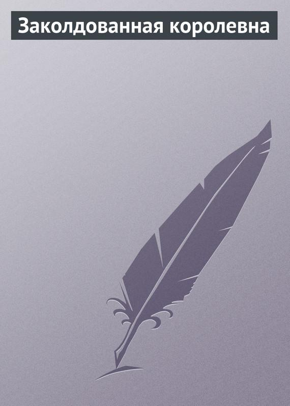 обложка книги static/bookimages/05/63/40/05634015.bin.dir/05634015.cover.jpg